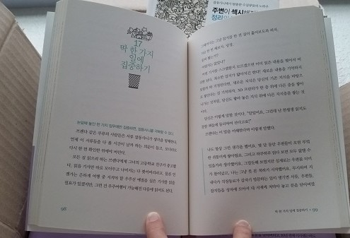 STUFFology 101 a peek inside the Korean edition
